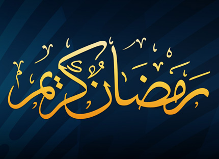 arabic wallpaper. 50+ Ramazan Wallpapers