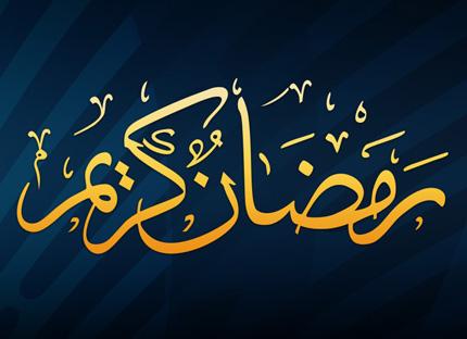 ramzan-kareem-wallpapers